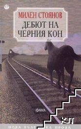 Дебют на черния кон