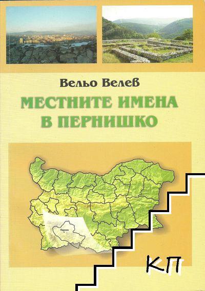 Местните имена в Пернишко