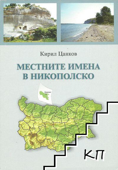 Местните имена в Никополско
