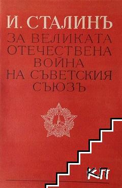 За Великата отечествена война на Съветския Съюзъ