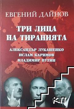Три лица на тиранията