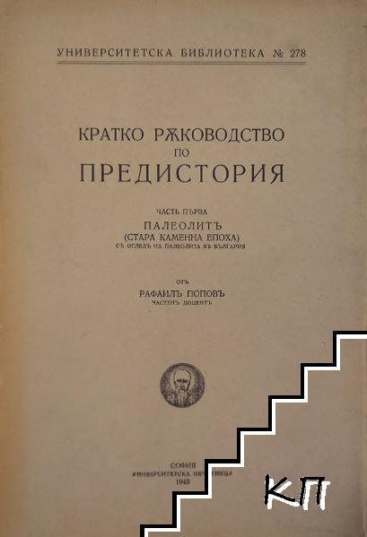 Кратко ръководство по предистория. Часть 1: Палеолитъ (Стара каменна епоха) съ огледъ на палеолита въ България