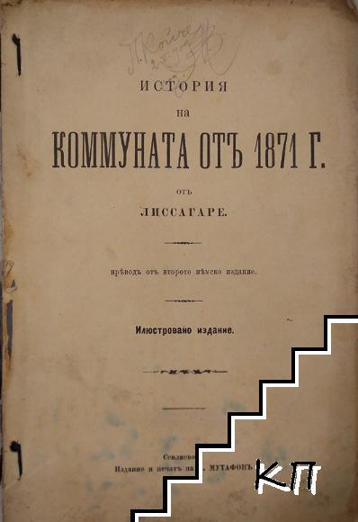 История на Комуната отъ 1871 г.