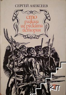 Сто разказа из руската история