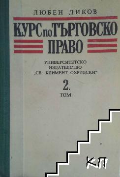 Курс по търговско право. Том 1-2 (Допълнителна снимка 1)