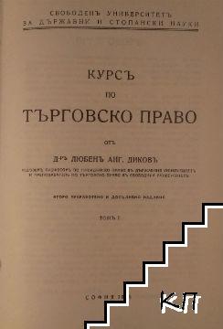 Курс по търговско право. Том 1-2 (Допълнителна снимка 2)