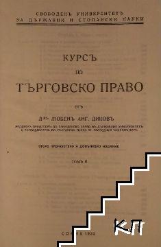 Курс по търговско право. Том 1-2 (Допълнителна снимка 3)