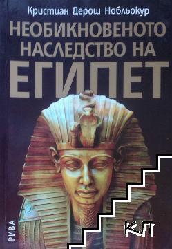 Необикновеното наследство на Египет