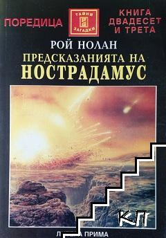 Предсказанията на Нострадамус