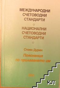Международни счетоводни стандарти. Национални счетоводни стандарти