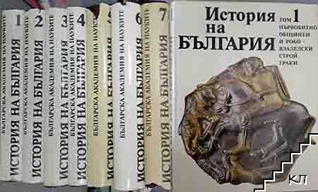 История на България в четиринадесет тома. Том 1-7