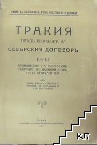 Тракия предъ ревизията на Севърския договоръ