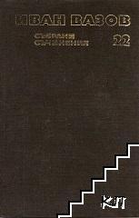 Събрани съчинения в двадесет и два тома. Том 22: Писма 1909-1921