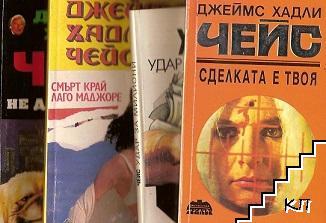Джеймс Хадли Чейс. Комплект от 12 книги