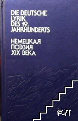 Die deutsche lyrik des 19. jahrhunderts / Немецкая поэзия XIX века