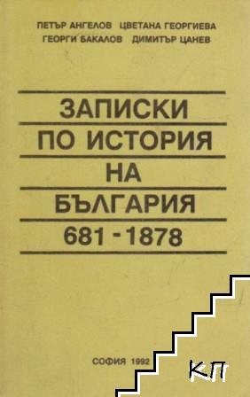 Записки по история на България (681-1878)