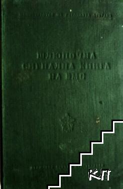 Шлюпочна сигнална книга на ВМС