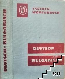 Taschen wörterbuch Deutsch-Bulgarisch