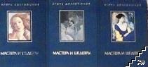 Мастера и шедевры в трех томах. Том 1-3