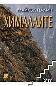 Хималаите