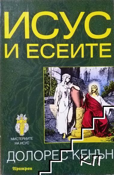 Исус и есеите