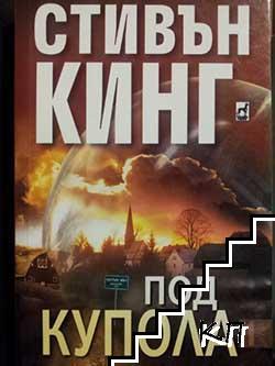 Под купола. Книга 1