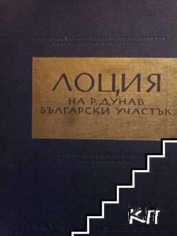 Лоция на р. Дунав - български участък