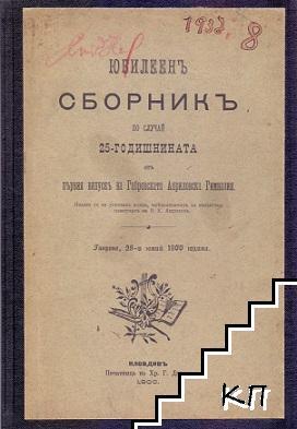 Юбилеенъ сборникъ по случай на 25-годишнината отъ първия випускъ на Габровската ''Априловска'' гимназия