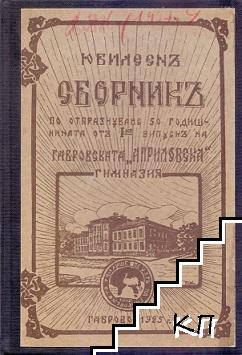 """Юбилеенъ сборникъ по отпразнуване 50 годишнината отъ първия випускъ на Габровската """"Априловска"""" гимназия"""