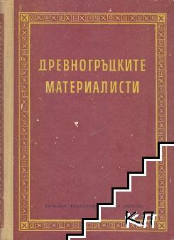 Древногръцките материалисти