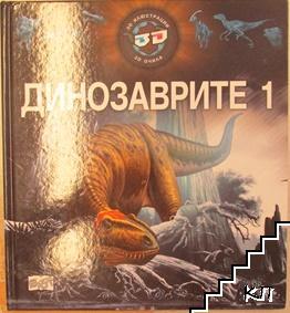 Динозаврите. Книга 1