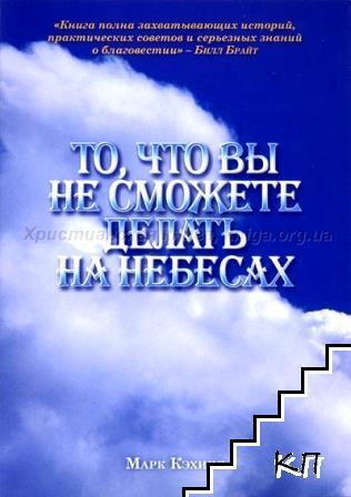 То, что вы не сможете делать на небесах