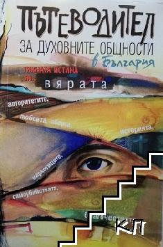 Пътеводител за духовните общности в България