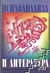 Психоанализа и литература. Том 1