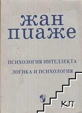 Психология интелекта. Логика и психология