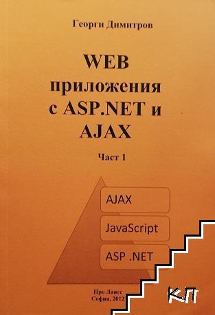 WEB приложения в ASP. NET и AJAX. Част 1