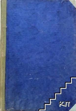 Съчинения. Том XXVI-XXVII: Казаларската царица / Легенди при Царевецъ / Италия
