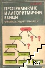 Програмиране и алгоритмични езици