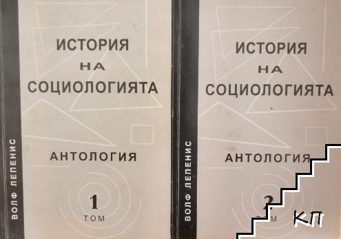 История на социологията. Антология в два тома. Том 1-2