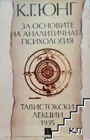 За основите на аналитичната психология. Тавистокски лекции 1935