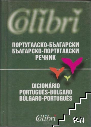 Португалско-български. Българско-португалски речник / Dicionário português-búlgaro. Búlgaro-português