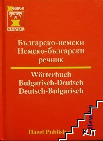 Българско-немски. Немско-български речник / Wörterbuch Bulgarisch-Deutsch. Deutsch-Bulgarisch