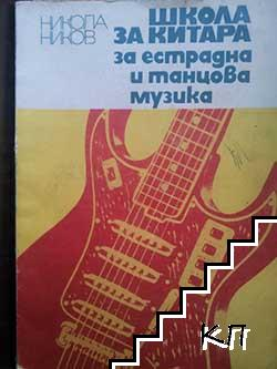 Школа за китара за естрадна и танцова музика