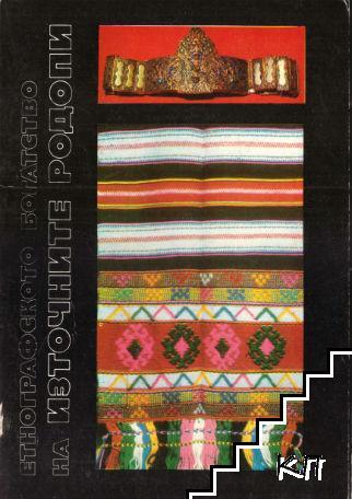 Етнографското богатство на Източните Родопи