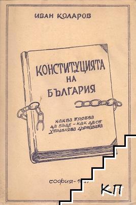 Конституцията на България