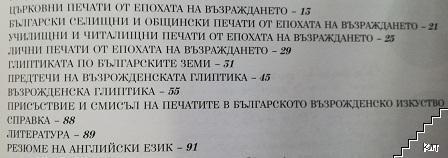 Печатите от епохата на Българското възраждане (Допълнителна снимка 1)