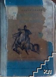 Черният конник
