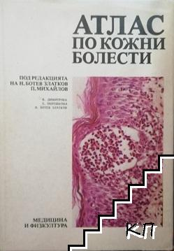 Атлас по кожни болести