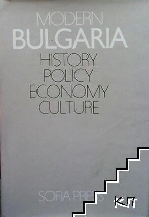 Modern Bulgaria: History, Policy, Economy, Culture