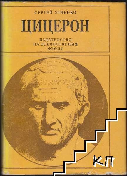 Цицерон и неговата епоха